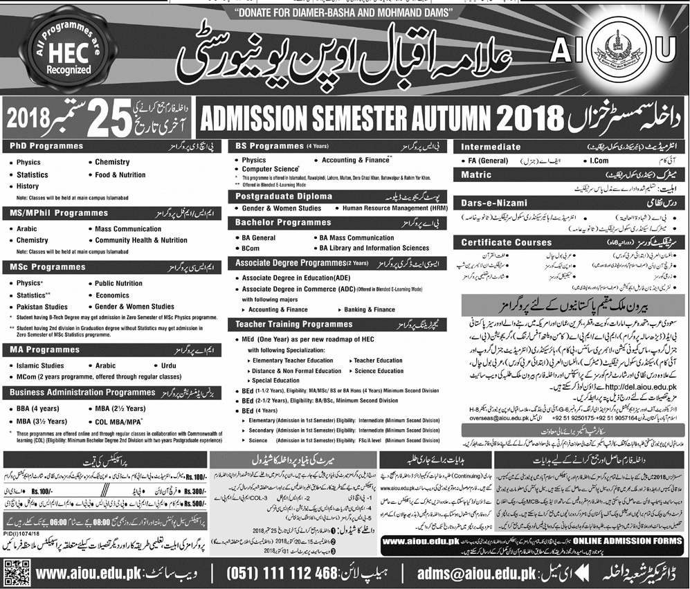 Aiou admission 2019 last date