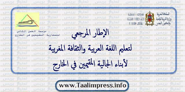 الإطار المرجعي لتعليم اللغة العربية و الثقافة المغربية لأبناء الجالية المغربية القاطنة بأوروبا