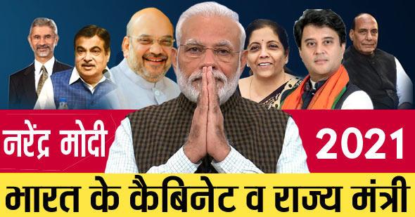 भारत के कैबिनेट मंत्रियों की सूची 2021 (अपडेट)
