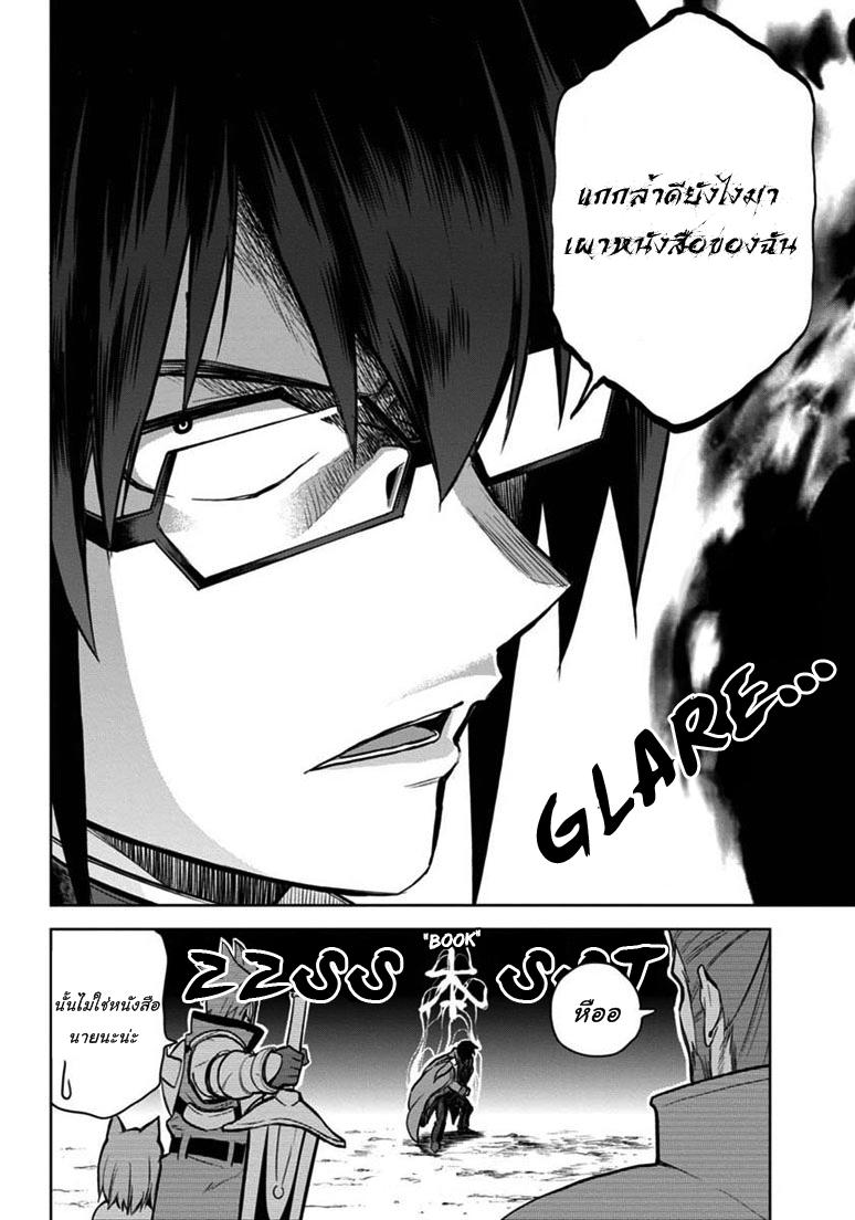 อ่านการ์ตูน Konjiki no Word Master 9 ภาพที่ 9