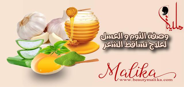 وصفة الثوم و العسل لعلاج تساقط الشعر