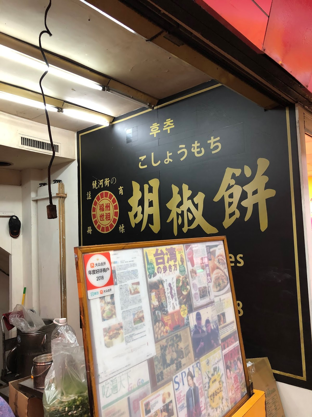 逸想天開: 臺北車站美食 福州世祖胡椒餅