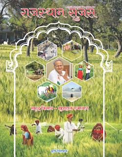 Download Rajasthan Sujas July 2021 in hindi pdf | rasnotes.com