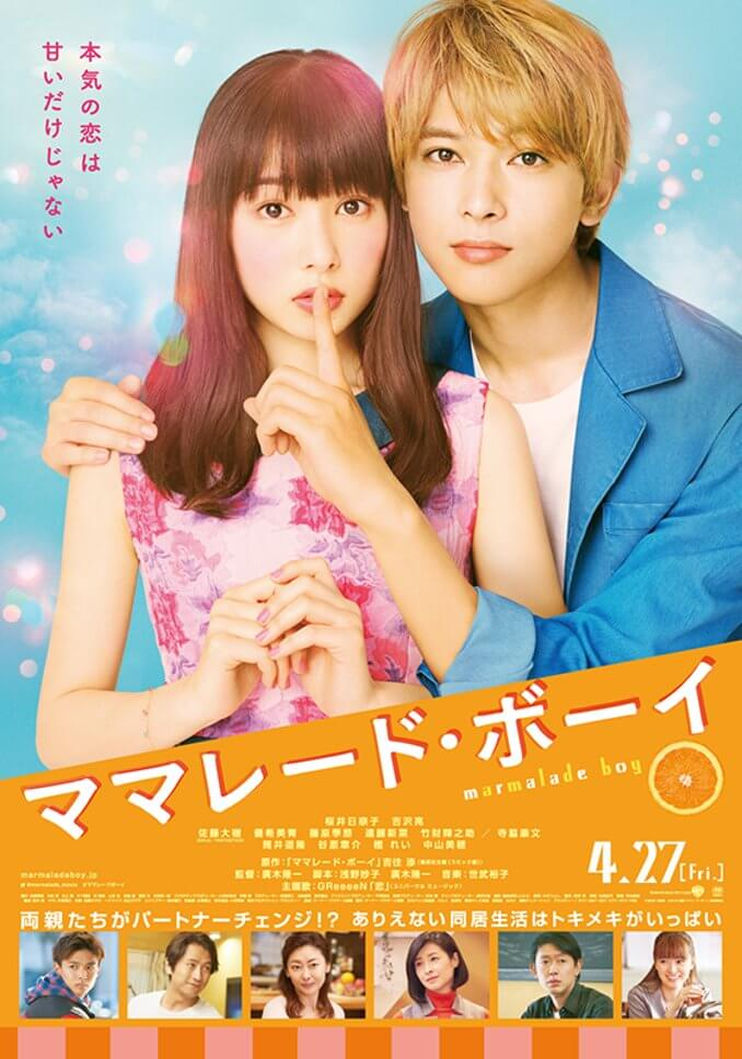 Marmalade Boy live-action