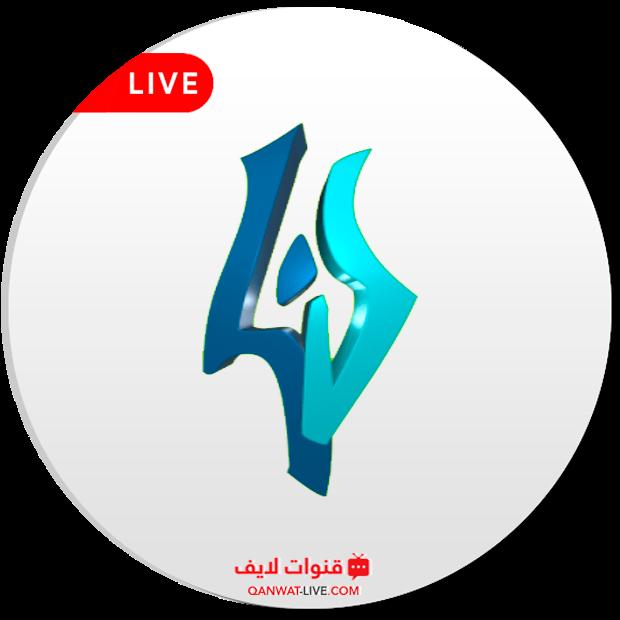 قناة لنا السورية Lana TV بث مباشر 24 ساعة