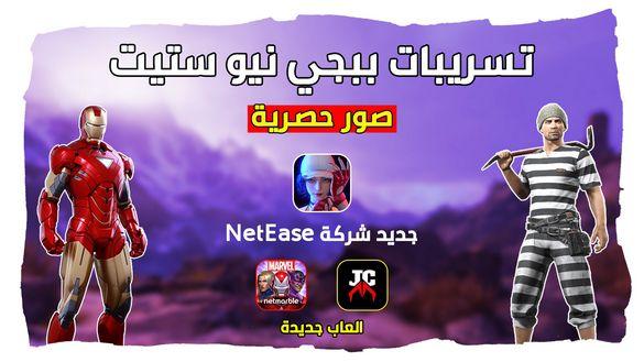 تسريبات ببجي نيو ستيت !! لعبة منتظرة من NetEase و العاب جديدة نزلت | اخبار الجوال