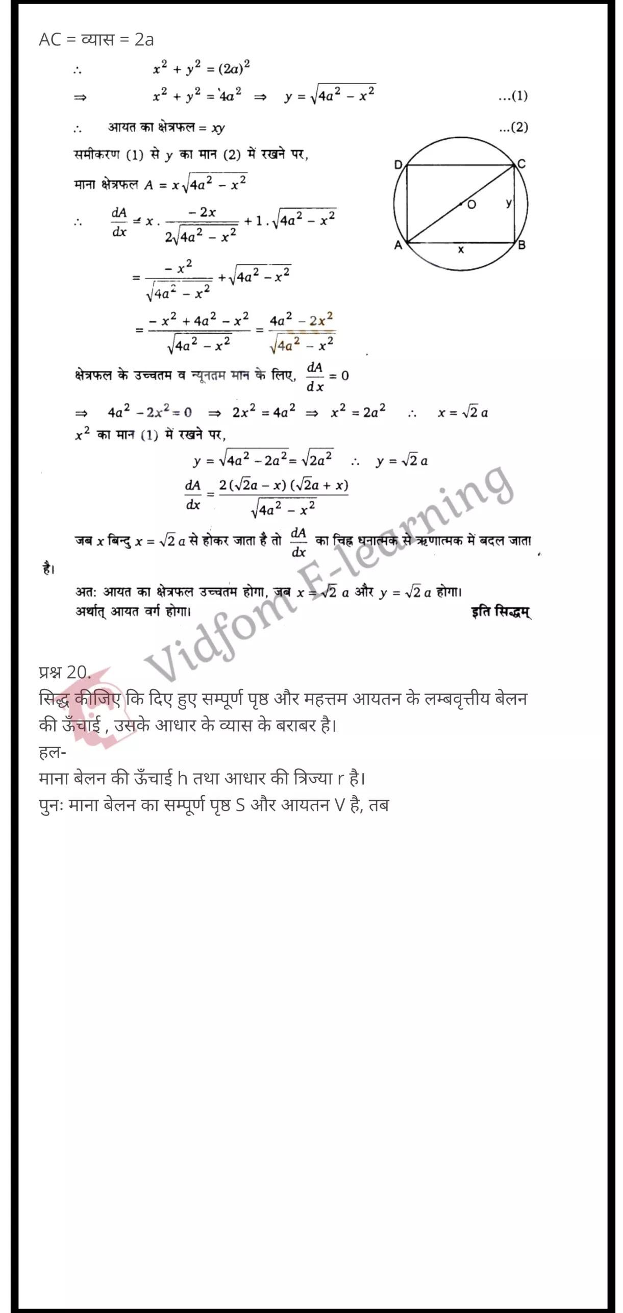 class 12 maths chapter 6 light hindi medium 51