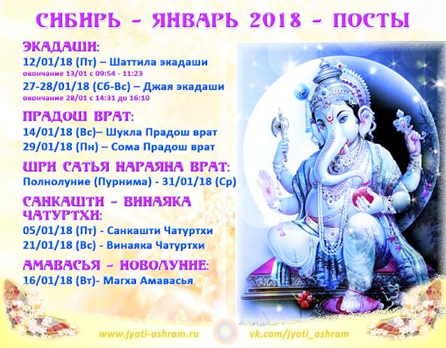экадаши_посты_01,2018_сибирь_джйотиашрам_640х820