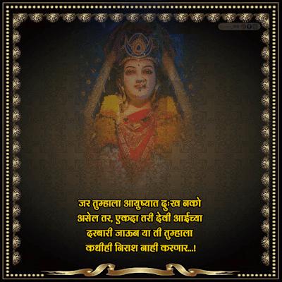 devi quotes in marathi