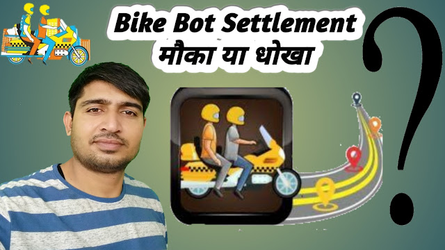 BIKE BOT LATEST NEW UPDATE