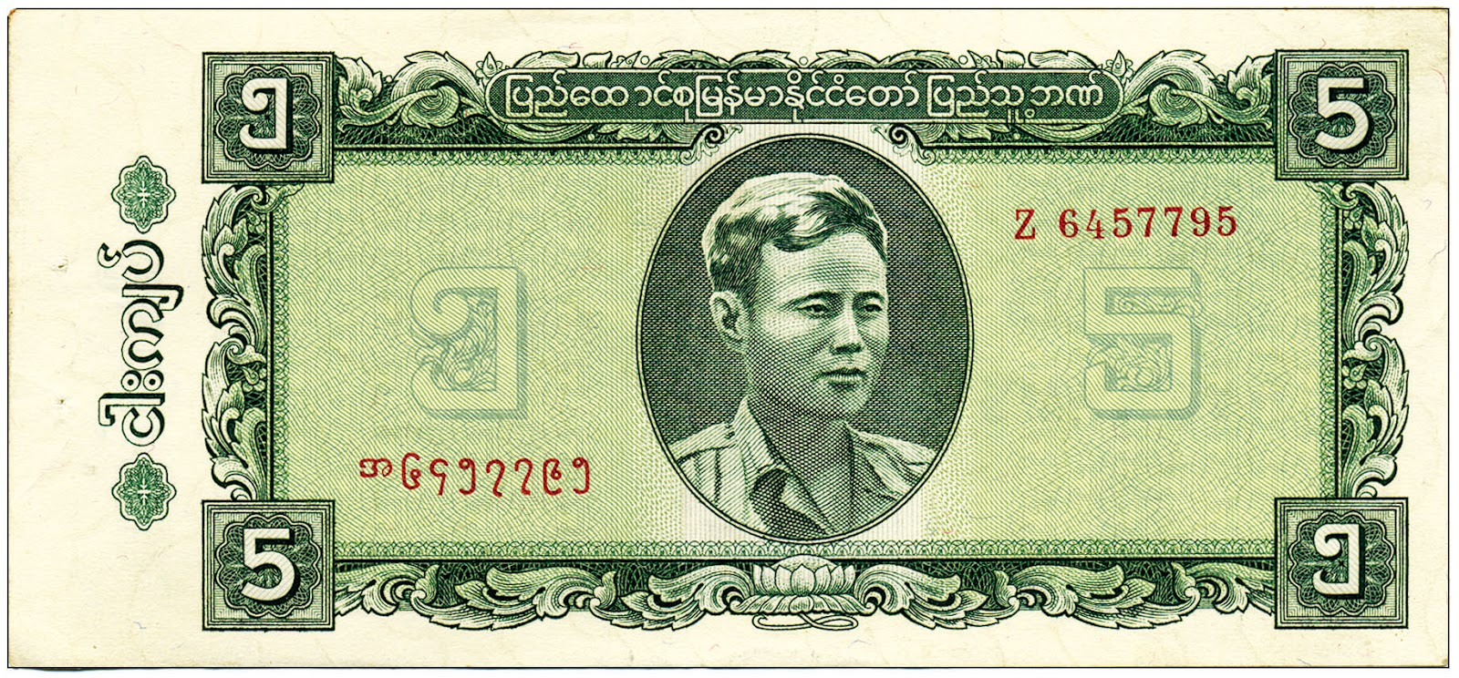 5 Kyats 1965 People Bank Of Burma Banknote