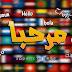 أكثر عشرة لغات انتشاراً في العالم