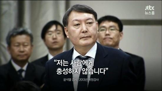 [르뽀]윤석열 검찰총장 지명! 남은 장애물은?