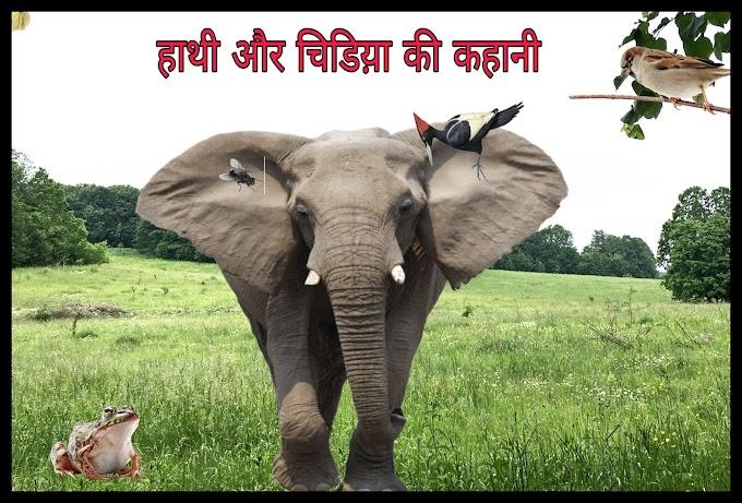 हाथी, चिड़िया और मेंढक की कहानी   Hathi aur Chidiya Ki Kahani -