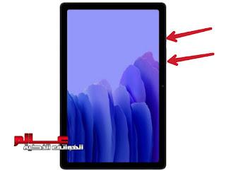 كيفية أخذ لقطة شاشة Screenshot تابلت Samsung Galaxy Tab A7