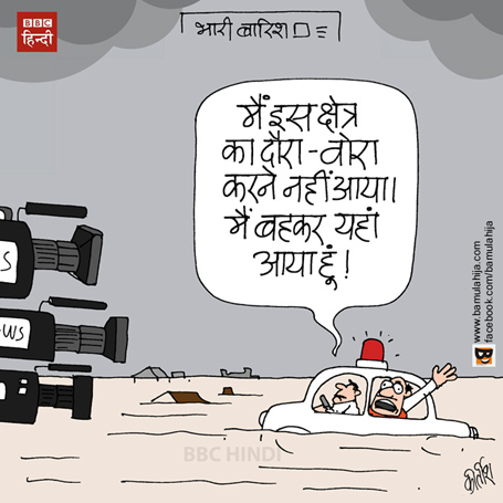 monsoon, rain, caroons on politics, indian political cartoon, bbc cartoon, hindi cartoon, daily Humor
