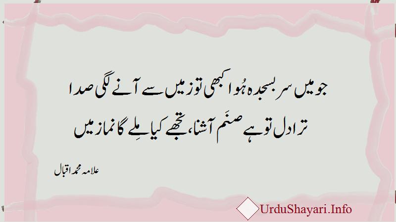 allama iqbal best poetry in urdu - جو میں سر بسجدہ