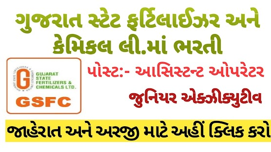 Gujarat State Fertilizers & Chemicals Limited. (GSFCL) Recruitment for Assistant Operator & Junior Executive (Agri Business) Posts 2020