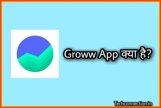Groww app क्या है | Groww app se paise kaise kamaye.