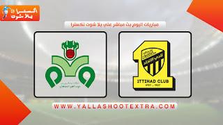 مشاهدة مباراة الاتحاد وذوب اهن اصفهان بث مباشر 12-08-2019 دوري أبطال آسيا