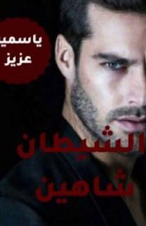 رواية الشيطان شاهين كاملة pdf - بقلم ياسمين عزيز