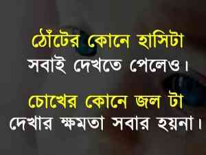 Koster Pic (কষ্টের পিক) Sad Pictures in Bangla