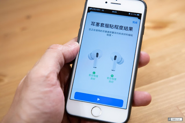 【開箱】輕巧、主動降噪標竿,Apple AirPods Pro 無線藍牙耳機 - 記得測試一下 AirPods Pro 的耳塞尺寸是否適合