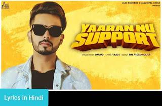 यारां नु सपोर्ट Yaaran Nu Support Lyrics in Hindi | Daoud
