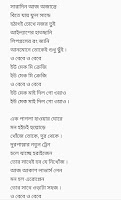 Oh baby song lyrics in Bengali by Armaan Malik from movie Hoichoi Unlimited
