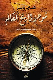 كتاب موجز تاريخ العالم