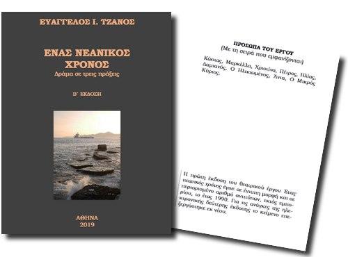 Δωρεάν e-book: Ένας νεανικός χρόνος - Θεατρικό δράμα του Ευάγγελου Ι. Τζάνου