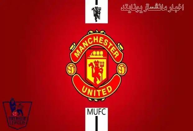اخبار مانشستر يونايتد,اخبار مانشستر يونايتد اليوم,مانشستر يونايتد,مانشستر يونايتد اليوم,مانشستر يونايتد مباشر,ملخص مانشستر يونايتد,تحليل مانشستر يونايتد,فوز مانشستر يونايتد,اهداف مانشستر يونايتد,مباراة مانشستر يونايتد,مباريات مانشستر يونايتد,مانشستر يونايتد 2021,ماتش مانشستر يونايتد,لاعبين مانشستر يونايتد,مانشيستر يونايتد,سانشو مانشستر يونايتد,سوق انتقالات مانشستر يونايتد,اخر اخبار مانشستر يونايتد,مياراة مانشستر يونايتد,مان يونايتد,سولشاير مانشستر يونايتد,مان يونايتد اليوم,مدرب مانشستر يونايتد