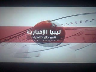 تردد قناة ليبيا الإخبارية