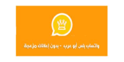 تحميل أحدث واتس اب بلس الذهبي ابو عرب 7.90 تنزيل ضد الحظر والهكر Whatsapp gold 2020 الاصفر البرتقالي