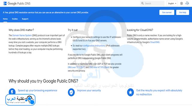 خوادم Google Public DNS من اسرع dns في العالم