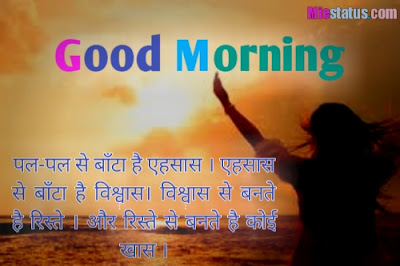 good-morning-hindi-shayari