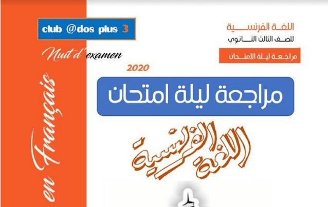 أفضل مراجعة لغة فرنسية للصف الثالث الثانوي 2021 شاملة قواعد المنهج