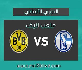 مشاهدة مباراة شالكه 04 و بوروسيا دورتموند بث مباشر على موقع ملعب لايف اليوم الموافق 2019/10/26 في دوري الألماني