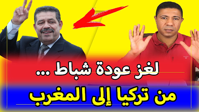رجوع حميد شباط