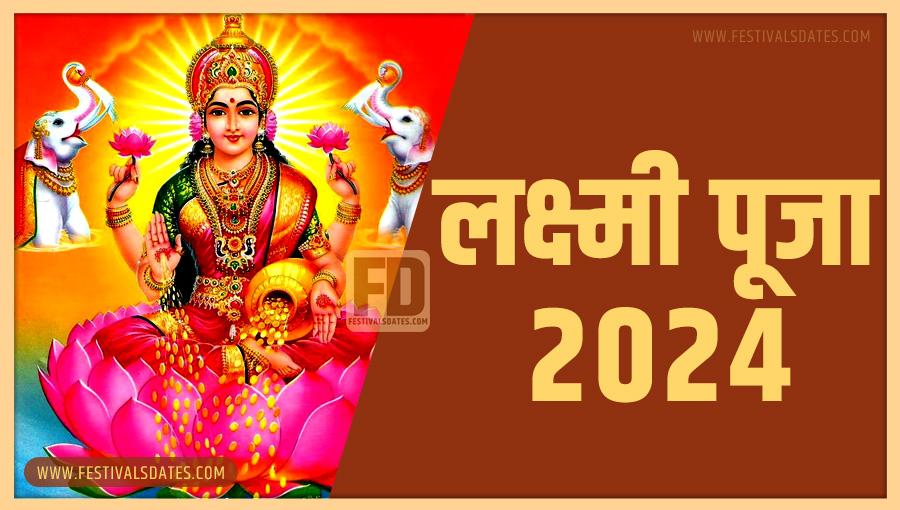 2024 लक्ष्मी पूजा तारीख व समय भारतीय समय अनुसार