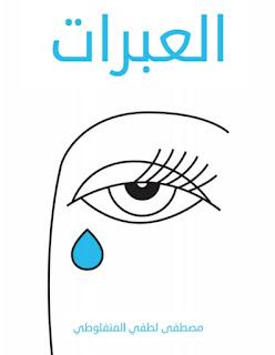 كتاب pdf العبرات تأليف مصطفى لطفي المنفلوطي