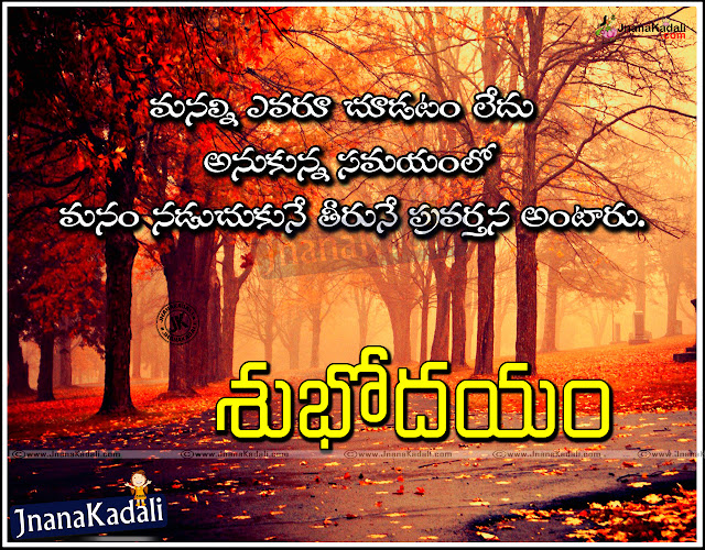Nice Telugu Good morning quotes, Best Telugu good morning sms,  GOOD MORNING HD WALLPAPERS Beautiful telugu inspirational quotes, Awesome telugu good morning quotes for facebook friends, new fresh latest trending good morning telugu quations for quote lovers, daily good morning telugu quotes for google plus twitter friends.