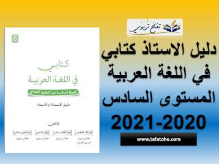 دليل الاستاذ كتابي في اللغة العربية المستوى السادس 2020-2021