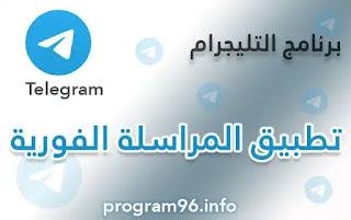 تحميل برنامج تليجرام Telegram