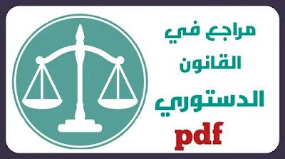 مراجع في القانون الدستوري | تحميل 24 كتاب وبحث في القانون الدستوري pdf