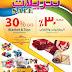 عروض حور العين هايبر ماركت عمان HOOR Al AIN HYPERMARKET حتى 6 أكتوبر