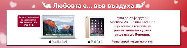 http://www.technomarket.bg/apple-valentine-day