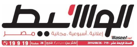 وظائف وسيط القاهرة عدد الجمعة 26 أغسطس 2016
