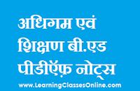 Learning and Teaching study material in hindi, Learning and Teaching ebook in hindi, Learning and Teaching b.ed in hindi,