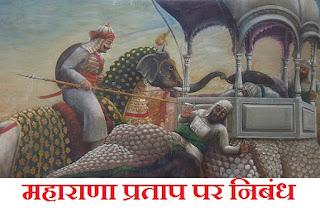 Maharana Pratap Essay in Hindi